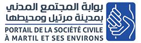 بوابة المجتمع المدني بمدينة مرتيل ومحيطها